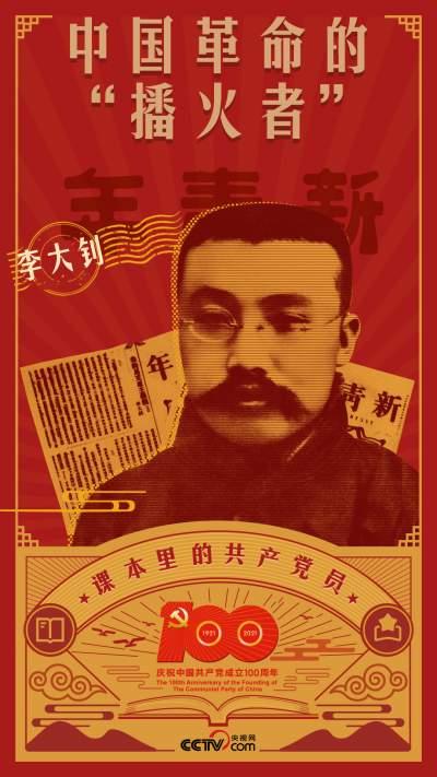 """课本里的共产党员丨李大钊:用赤诚的爱国心谱写""""青春之国家""""序章"""