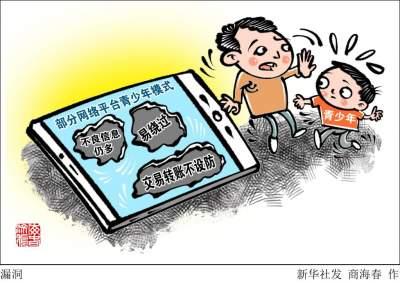易绕过、不良信息仍多、交易转账不设防……这些漏洞赶紧堵!——新华社记者体验部分网络平台青少年模式