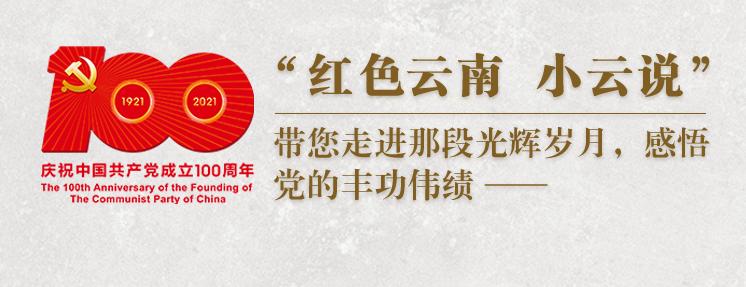 【红色云南 小云说⑯】滇黔桂边区革命根据地:革命之火燃遍山岭