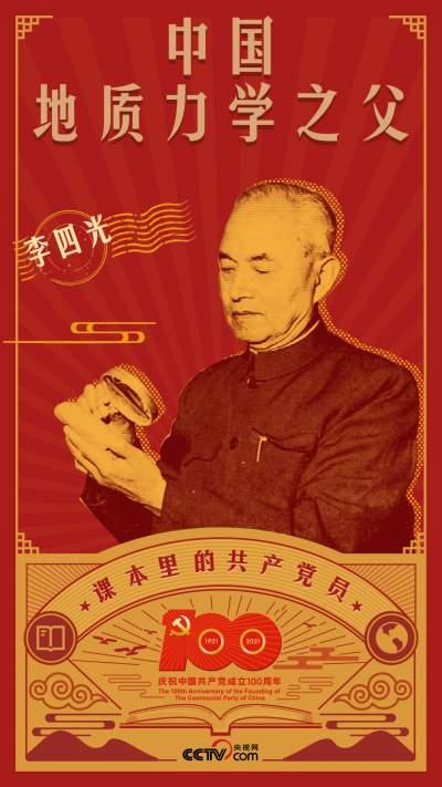 """课本里的共产党员丨李四光:摘掉中国""""贫油""""帽子"""