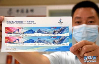 《北京2022年冬奥会——竞赛场馆》纪念邮票发布