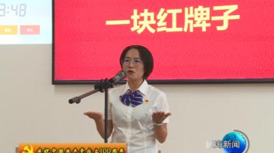 【庆祝中国共产党成立100周年】 通海农商行举办庆祝中国共产党成立100周年演讲比赛