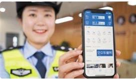 中国3城正式启动驾驶证电子化试点 18万人领取电子驾驶证