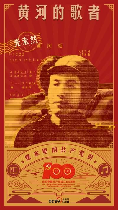 课本里的共产党员丨光未然:以笔为枪的歌者