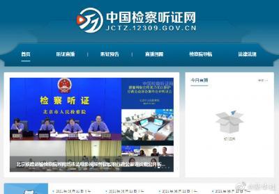 检察听证会视频直播来了 中国检察听证网正式上线