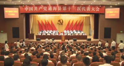 中国共产党通海县第十三次代表大会举行第三次全体会议