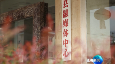 县政协视察通海县融媒体中心工作
