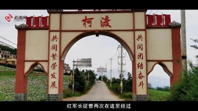 【红色云南 小云说⑳】寻甸柯渡:红军长征在这里播下革命火种