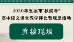 """2020玉溪市""""秋韵杯""""课堂教学评比暨观摩活动"""