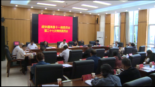 县政协十一届常委会举行第27次会议