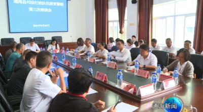 县司法局召开司法行政队伍第三次征求意见座谈会