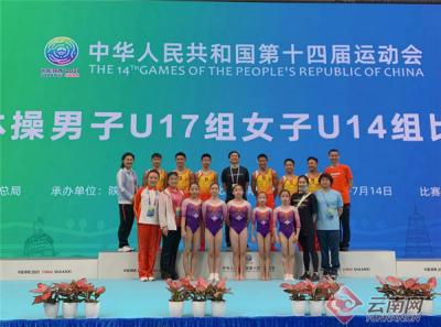 全运会体操青年组比赛落幕 云南青年体操队男、女子团体获佳绩