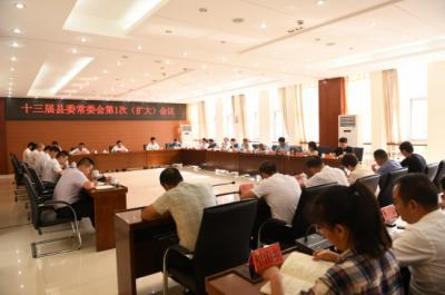 十三届县委常委会召开第1次(扩大)会议
