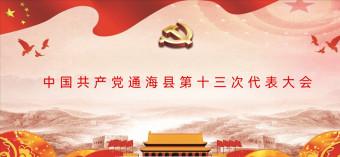 【聚焦党代会】中国共产党通海县第十三次代表大会