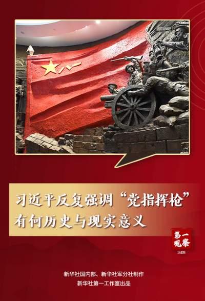 """第一观察丨习近平反复强调""""党指挥枪"""",有何历史与现实意义"""