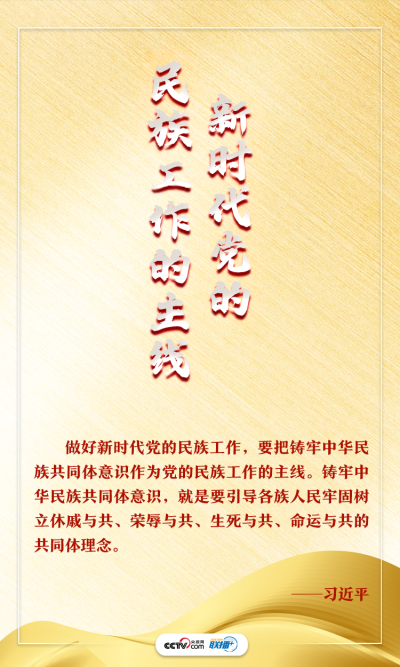 联播+ 铸牢中华民族共同体意识 总书记这些话字字千钧