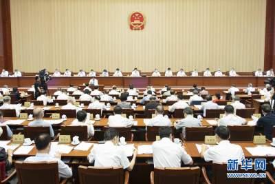 十三届全国人大常委会第三十次会议举行第二次全体会议 审议今年以来计划执行情况报告、预算执行情况报告等 栗战书出席会议