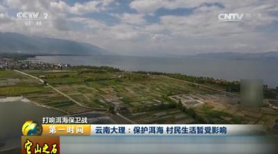 它山之石 打响洱海保卫战 保护洱海村民生活暂受影响