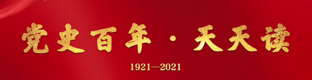 【党史百年·天天读】8月21日