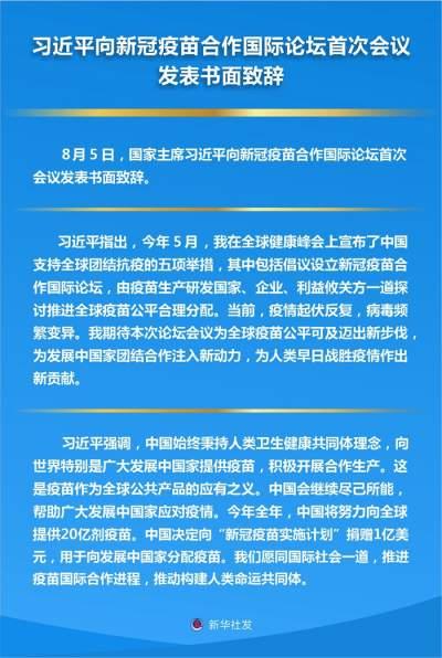 习近平向新冠疫苗合作国际论坛首次会议发表书面致辞