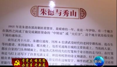 【学党史 悟思想 办实事 开新局】  我县青干班学员参观朱德旧居、瞻仰张盾烈士墓