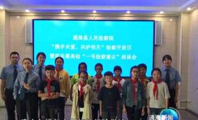 """通海县人民检察院获评全国""""青少年维权岗"""""""