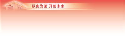 人民日报整版阐述:必须团结带领中国人民不断为美好生活而奋斗