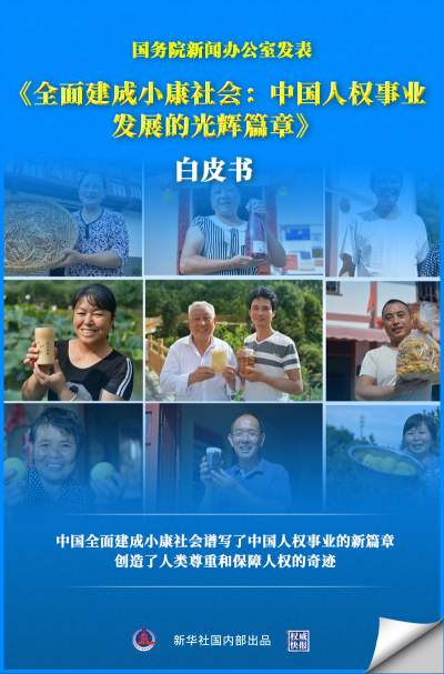 国务院新闻办公室发表《全面建成小康社会:中国人权事业发展的光辉篇章》白皮书