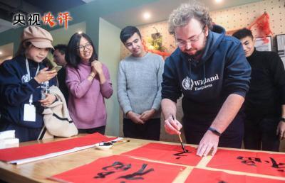 【央视快评】为推动构建人类命运共同体贡献青春力量