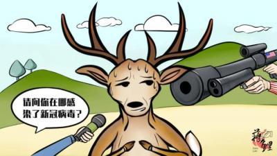 新漫评:白尾鹿,你的新冠病毒是在哪感染的?