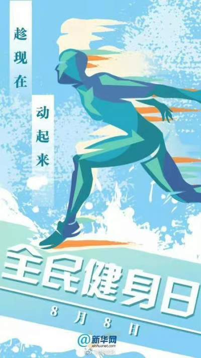 """新华网评:全民健身,跟着奥运""""热""""起来"""