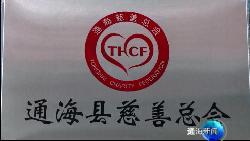 通海县慈善总会 积极推进慈善事业健康发展