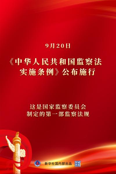 推进监察工作规范化法治化正规化——详解《中华人民共和国监察法实施条例》