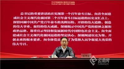 王予波在昆明理工大学调研并作形势政策报告寄语青年 牢记领袖教诲 赓续红色血脉 矢志永久奋斗 接力复兴伟业