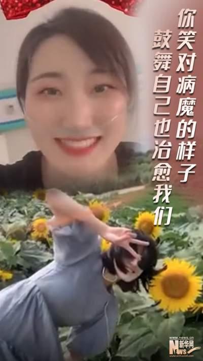 新华网评:笑对困难的人生最美