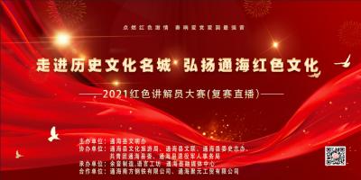 走进历史文化名城 弘扬通海红色文化——2021红色讲解员大赛(中学组复赛)