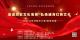 走进历史文化名城 弘扬通海红色文化——2021红色讲解员大赛(复赛直播)