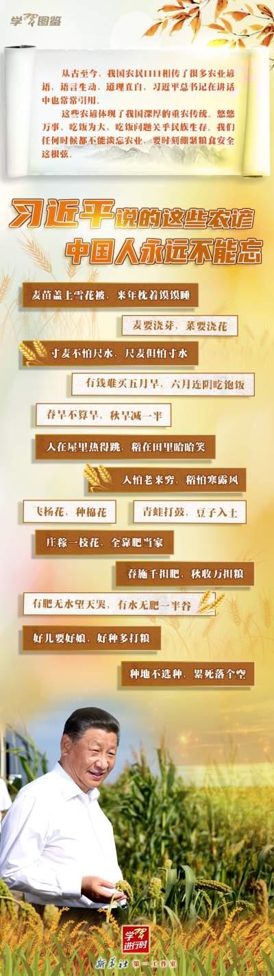 学习进行时 习近平说的这些农谚,中国人永远不能忘