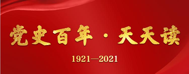 【党史百年·天天读】9月21日
