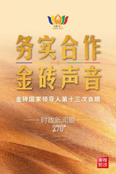 """时政新闻眼丨金砖国家领导人再次""""云会晤"""",中国倡议蕴含多重考量"""