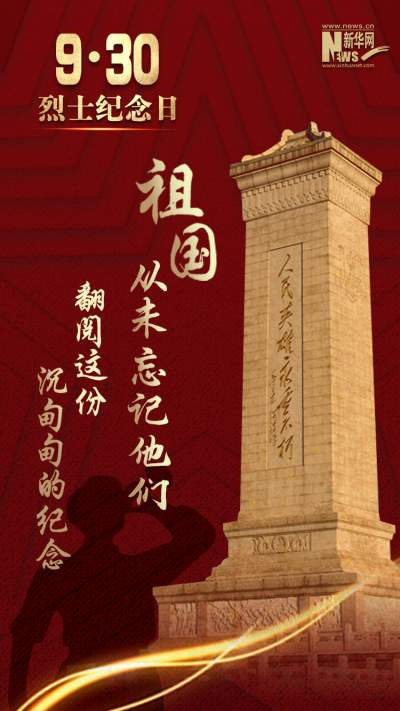 新华网评:在历史的坐标中仰望英烈
