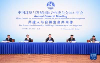 韩正出席中国环境与发展国际合作委员会2021年年会并讲话
