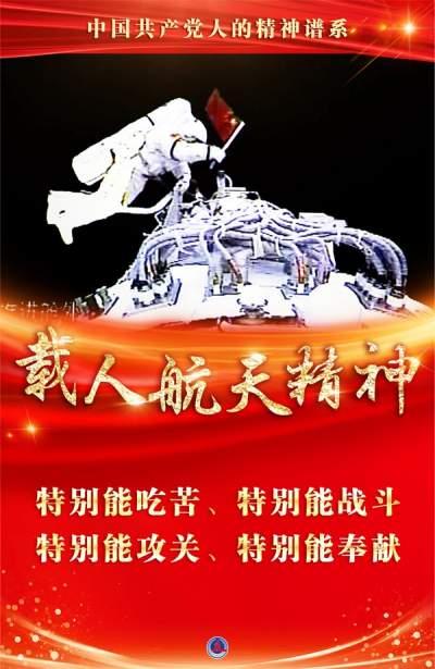 奋斗百年路 启航新征程·中国共产党人的精神谱系|我们的征途是星辰大海——载人航天精神述评
