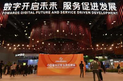 惠及全球 共促发展——从服贸会看中国持续推进高水平对外开放