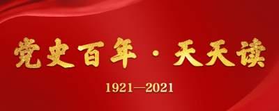 【党史百年·天天读】9月23日