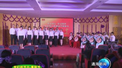 我们的节日.重阳节 通海县人民医院举办敬老节文艺晚会