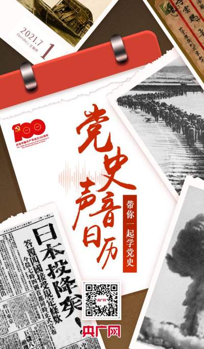 【党史声音日历】中国少年儿童队建立