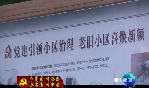 学党史 悟思想 办实事 开新局: 老小区焕发新活力 居民幸福感大提升