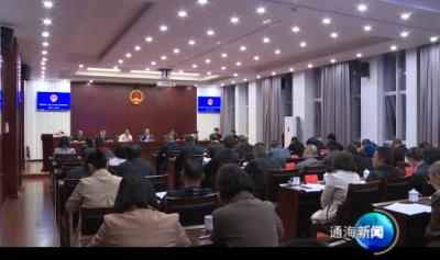 通海县十六届人大常委会举行第四十八次会议