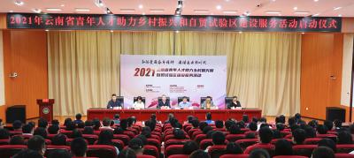 云南省青年人才助力乡村振兴和自贸试验区建设服务活动启动